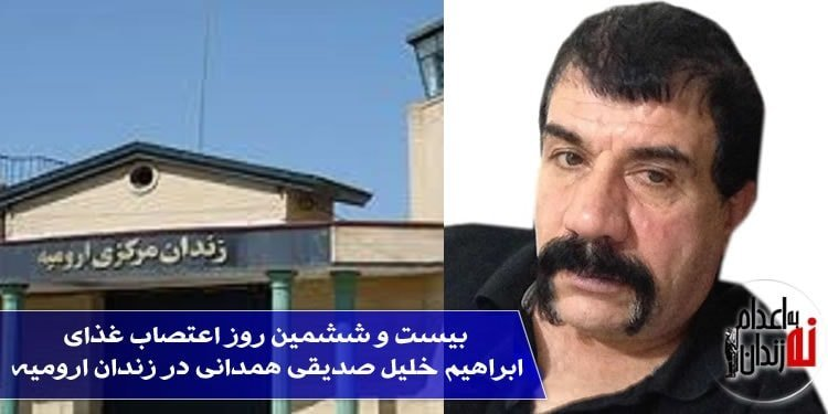 بیست و ششمین روز اعتصاب غذای ابراهیم خلیل صدیقی همدانی در زندان ارومیه