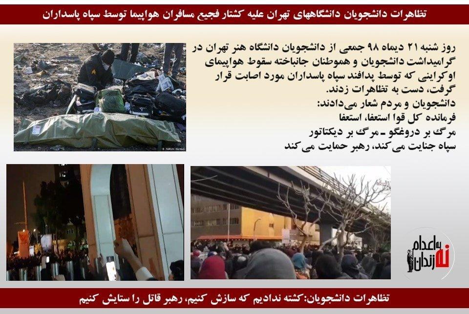 گزارشی از اعتراضات مردم و دانشجویان در شهرها و دانشگاههای مختلف علیه سقوط هواپیمای اوکراینی