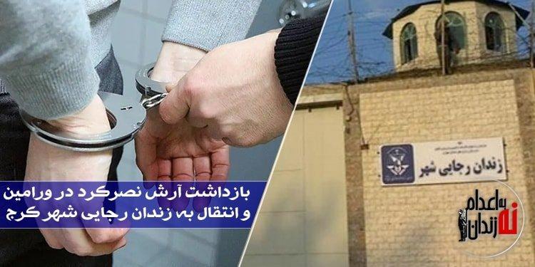 بازداشت آرش نصرکرد در ورامین و انتقال به زندان رجایی شهر کرج