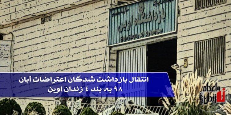 انتقال بازداشت شدگان اعتراضات آبان۹۸ به بند ۴ زندان اوین