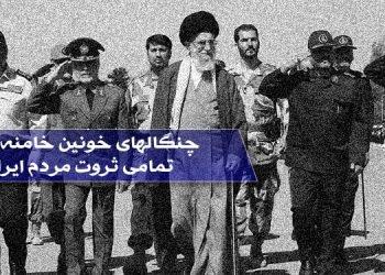 چنگالهای خونین خامنه ای در تمامی ثروت مردم ایران - ( ستاد اجرایی فرمان امام )