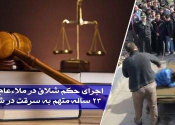 اجرای حکم شلاق در ملاءعام یک جوان ۲۳ ساله متهم به سرقت در شهرضا