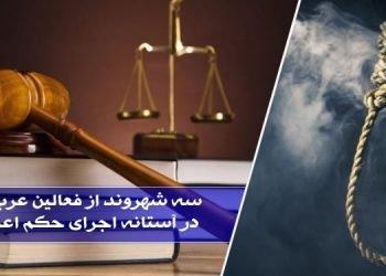 سه شهروند از فعالین عرب اهوازی در آستانه اجرای حکم اعدام