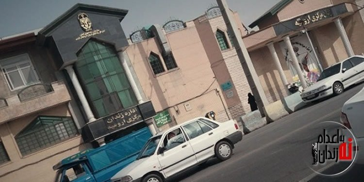 انتقال سه زندانی به سلول انفرادی جهت اجرای حکم اعدام در زندان ارومیه