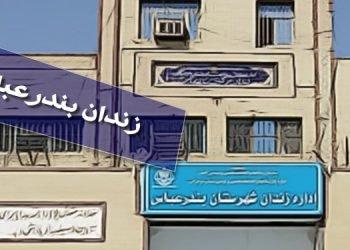 افزایش شمار اعدام شدگان در زندان بندرعباس روز سوم بهمن