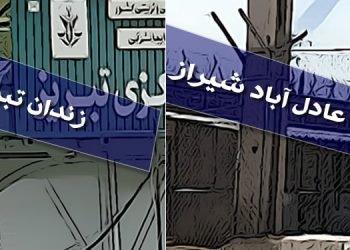 اجرای حکم اعدام دو زندانی در زندانهای تبریز و شیراز