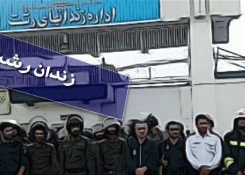 اعدام یک زندانی در زندان لاکان رشت