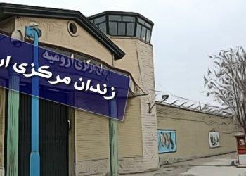 انتقال حسین آذریون از بازداشتگاه اطلاعات به زندان ارومیه
