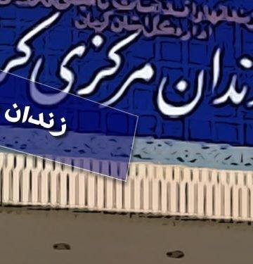 زندان کرمان کجاست؟