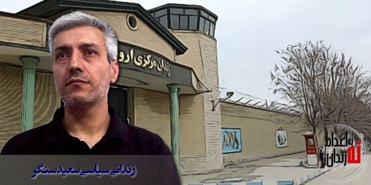 پرونده سازی علیه سعید سنگر پس از ۱۹ سال حبس بدون یک روز مرخصی