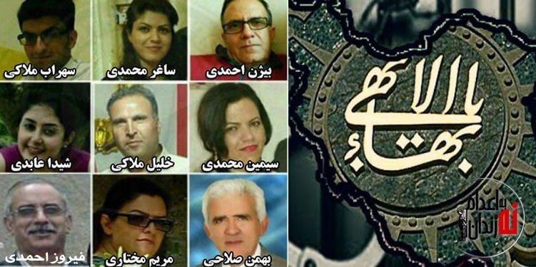 ۹ شهروند بهایی ساکن بیرجند به زندان منتقل شدند