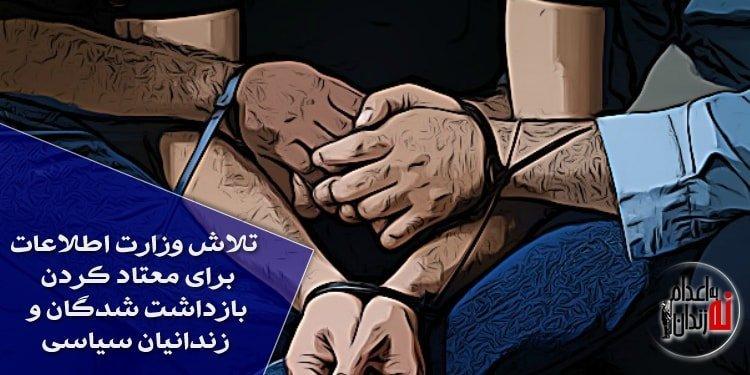 تلاش وزارت اطلاعات برای معتاد کردن بازداشت شدگان و زندانیان سیاسی