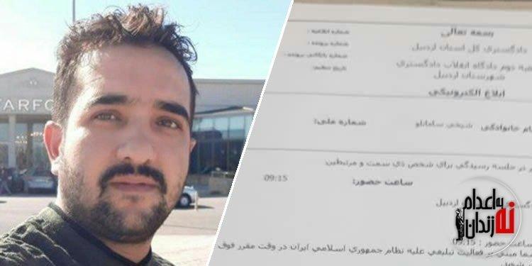 بی خبری از مهرداد شیخی پس از مراجعه به دادگاه اردبیل