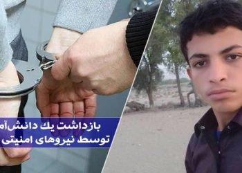 بازداشت یک دانشآموز بلوچ توسط نیروهای امنیتی در کنارک