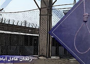 اعدام دو زندانی در زندان عادل آباد شیراز