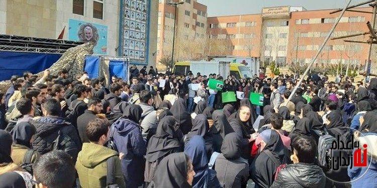 تجمع اعتراضی دانشجویان دانشگاه علامه تهران