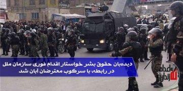 دیدهبان حقوق بشر خواستار اقدام فوری سازمان ملل در رابطه با سرکوب معترضان آبان شد