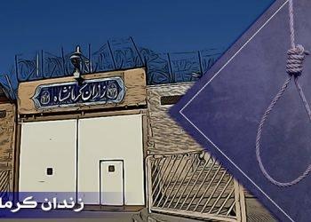 اعدام مخفیانه سه زندانی در زندان دیزل آباد کرمانشاه