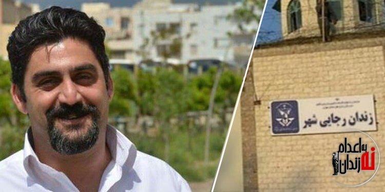 وخامت حال رضا سیگارچی در زندان رجایی شهر کرج و انتقال به بیمارستان