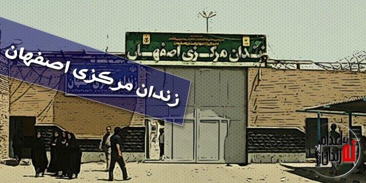 اعدام یک زندانی در زندان دستگرد اصفهان