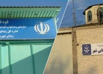 اعدام دستکم ۴زندانی در زندان رجایی شهر کرج و بروجرد