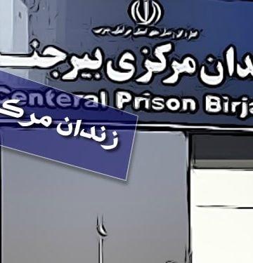 زندان بیرجند کجاست؟