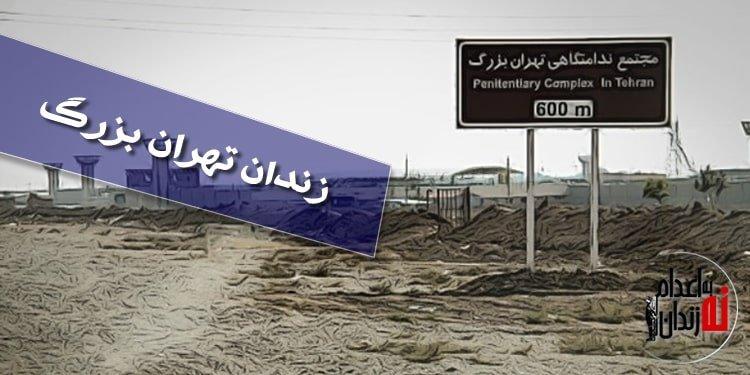 انتقال دو زندانی سیاسی به بند زندانیان متادونی تهران بزرگ ( بند زامبیها )