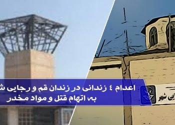 اعدام ۴ زندانی در زندان قم و رجایی شهر کرج به اتهام قتل و مواد مخدر