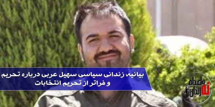 بیانیه زندانی سیاسی سهیل عربی درباره تحریم و فراتر از تحریم انتخابات