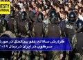 گزارش سالانه عفو بینالملل در مورد تشدید سرکوب در ایران در سال ۲۰۱۹