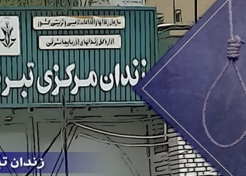 اعدام یک زندانی در زندان تبریز به اتهام «افساد فیالارض»
