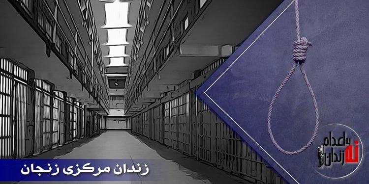 اعدام یک زندانی در زندان زنجان در آستانه سال نو