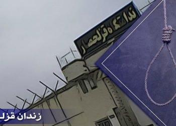 اعدام یک کارتن خواب در زندان قزلحصار کرج به اتهام قتل
