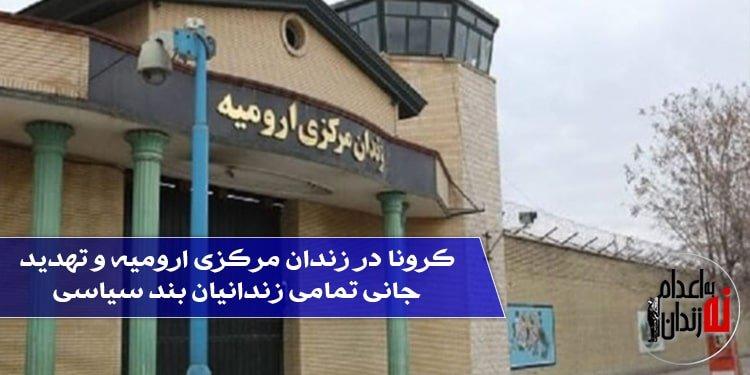 کرونا در زندان مرکزی ارومیه و تهدید جانی تمامی زندانیان بند سیاسی