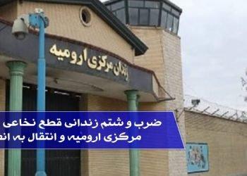 ضرب و شتم زندانی قطع نخاعی در زندان مرکزی ارومیه و انتقال به انفرادی