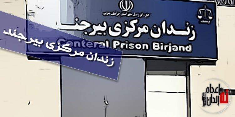 زندان بیرجند