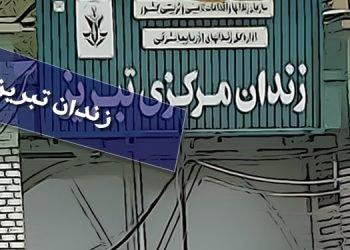 اعتراض زندانیان زندان تبریز با شعار بیشرف بیشرف