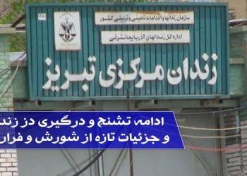 ادامه تشنج و درگیری دز زندان تبریز و جزئیات تازه از شورش و فرار زندانیان