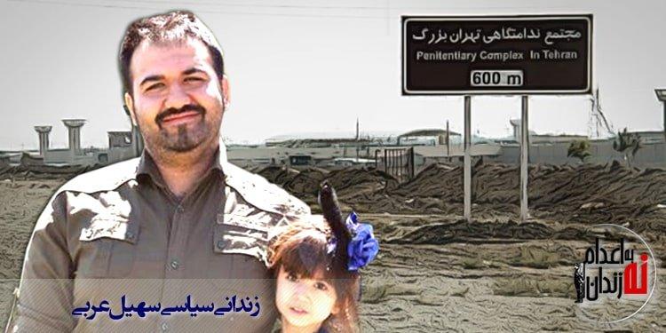 تداوم اعتصاب غذای سهیل عربی در هشتمین روز در زندان تهران بزرگ