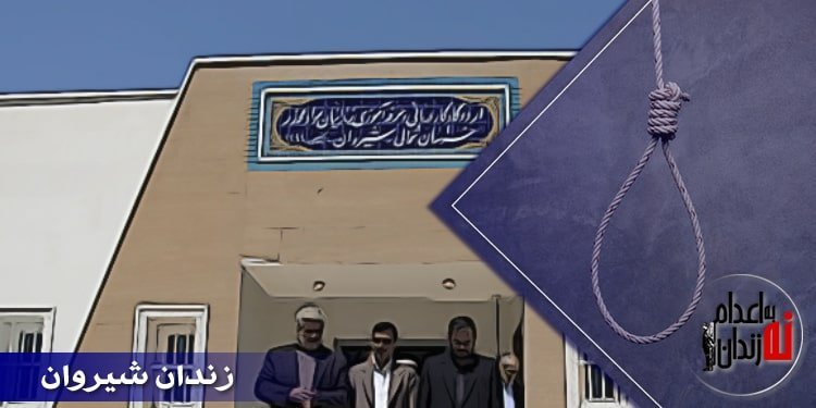 اعدام یک زندانی در زندان شیروان در استان خراسان شمالی