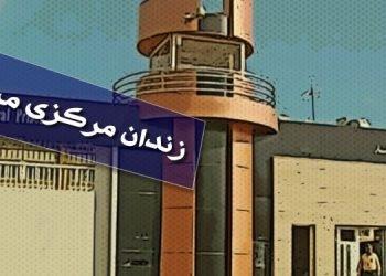 اعدام یک زندانی قطع نخاعی در زندان وکیل آباد مشهد