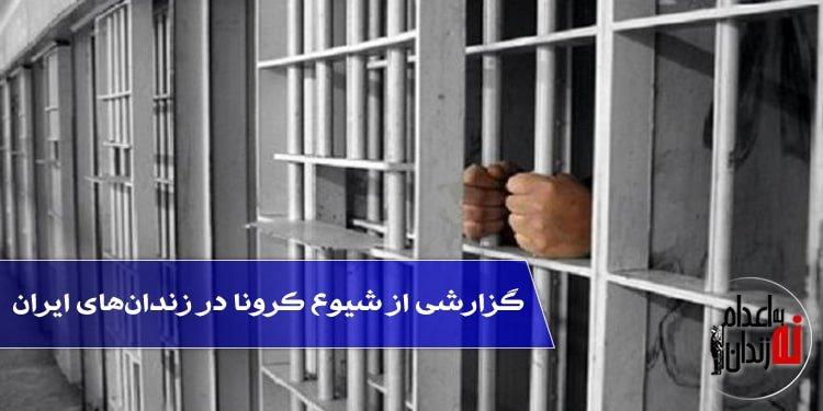 کرونا در ایران - گزارشی از شیوع کرونا در زندان ها
