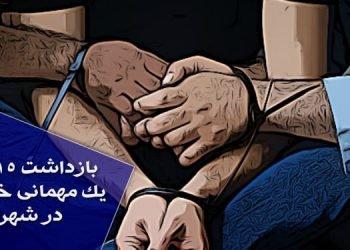 بازداشت ۱۵ شهروند در یک مهمانی خصوصی در شهریار در روز سیزده بدر