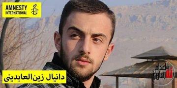 عفو بين الملل : مسببان مرگ هولناک دانیال زینالعابدینی باید پاسخگو شوند