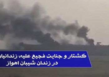 کشتار و جنایت فجیع علیه زندانیان بیدفاع در زندان شیبان اهواز