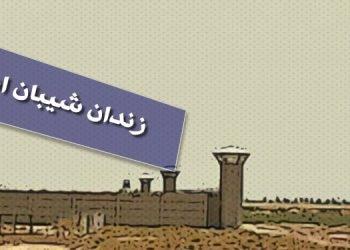 شکنجه شماری از زندانیان سیاسی زندان شیبان اهواز توسط سپاه