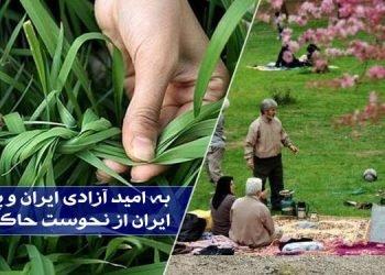 به امید آزادی ایران و پاک شدن این زیباترین وطن از نحوست حاکمان ظالم