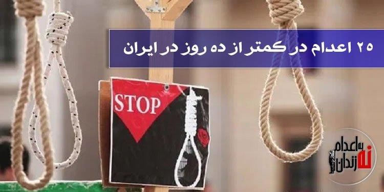 ۲۵ اعدام در کمتر از ده روز در ایران! چرا؟