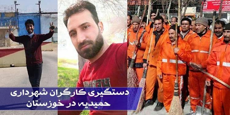 دستگیری کارگران شهرداری حمیدیه در خوزستان