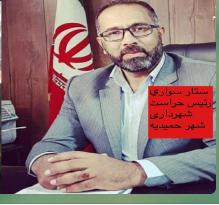 رئيس حراست شهردارى «ستار سوارى» و عضو شوراى شهر حمیدیه